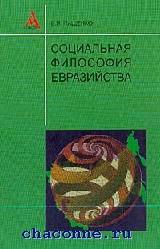 Социальная философия евразийства