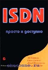 ISDN:Просто и доступно