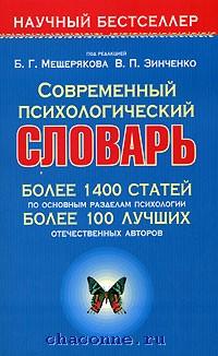 Современный психологический словарь. Учебное пособие для ВУЗов