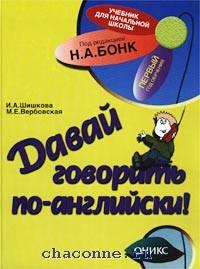 Давай говорить по-английски. Учебник