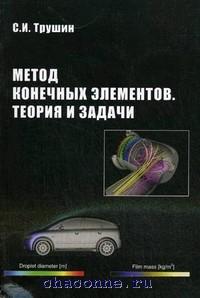 Метод конечных элементов