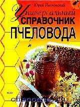 Универсальный справочник пчеловода