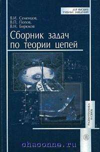 Сборник задач по теории цепей