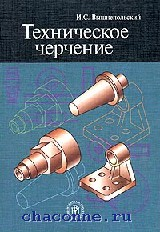 Техническое черчение. Учебник для ПТУ, техникумов, ВУЗов