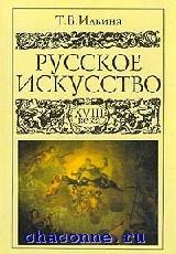 Русское искусство XVIII века. Учебник для ВУЗов