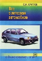 Все о легковом автомобиле