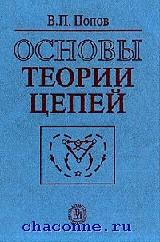 Основы теории цепей. Учебник для ВУЗов