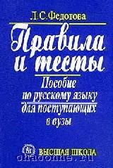 Правила и тесты. Пособие по русскому языку для поступающих