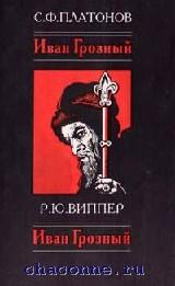 Иван Грозный (1530-1584)