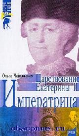 Императрица.Царствование Екатерины II