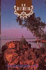 Шишков в 8ми томах