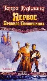 Первое правило волшебника в 2х томах