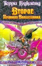 Второе правило волшебника в 2х томах