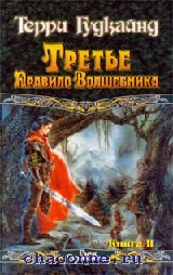 Третье правило волшебника в 2х томах