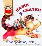Наши сказки. Бажов, Чуковский, Маршак, Заходер