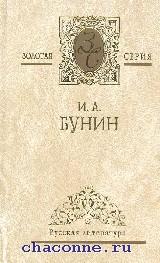 Бунин в 4х томах