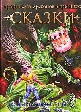 Сказки про рыцарей, драконов и принцесс
