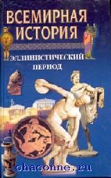 Всемирная история. Эллинистический период т. 4