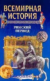 Всемирная история. Римский период т. 6