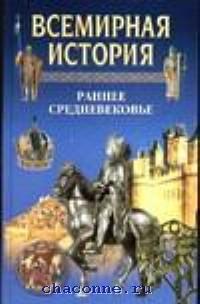 Всемирная история. Раннее средневековье