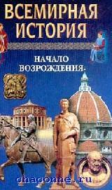 Всемирная история. Начало возрождения т. 9