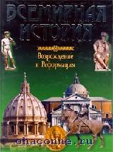 Всемирная история. Возрождение и реформация т. 10