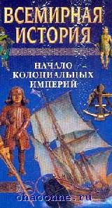 Всемирная история. Начало колониальных империй т. 12 МАЛЫЙ ФОРМАТ