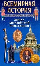 Всемирная история. Эпоха английской революции т. 13
