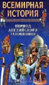 Всемирная история. Период английских завоеваний т. 14