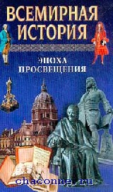 Всемирная история. Эпоха просвещения