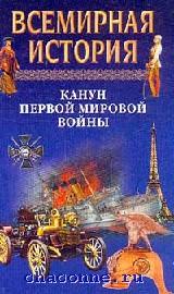 Всемирная история. Канун 1-ой Мировой войны т. 18