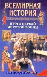 Всемирная история. Итоги I Мировой войны т. 20