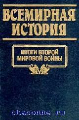 Всемирная история. Итоги II Мировой войны т. 24