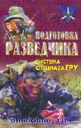 Коммандос-03. Подготовка разведчика