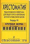 Хрестоматия педагогического репертуара для общего курса фортепиано Тетрадь 7. 5-7 кл.