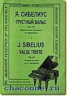 Грустный вальс для фортепиано