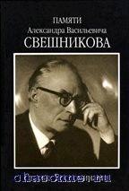 Памяти А.В.Свешникова. Статьи. Воспоминания