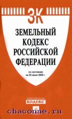 Земельный кодекс РФ на 20.06.08