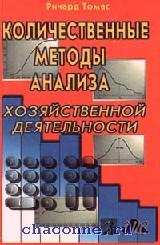 Количественные методы анализа хозяйственной деятельности