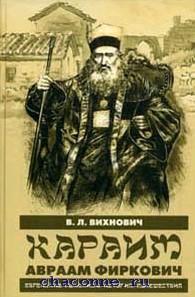 Караим Авраам Фиркович. Еврейские рукописи. История. Путешествия