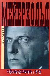 Мейерхольд. Темный гений