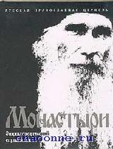 Монастыри. Энциклопедический справочник