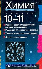 Химия 10-11 кл. Дидактические материалы