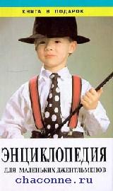 Энциклопедия для маленьких джентльменов
