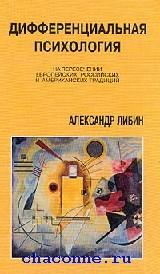 Дифференциальная психология на пересечении европейских, российских и американских традиций
