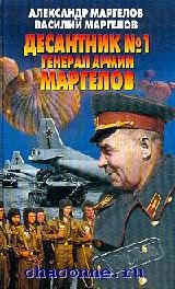 Десантник №1 - генерал армии Маргелов В.Ф.