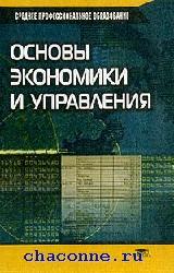 Основы экономики и управления