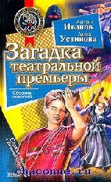 Загадка театральной премьеры