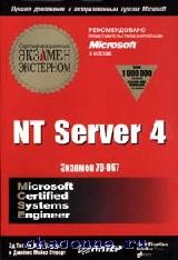 NT Server 4.0 Сертиф.экзамен экстерном (70-067)