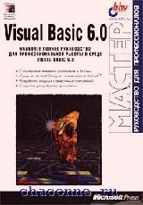 Visual Basic 6.0 Руководство для профессионалов
